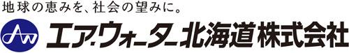 エアウォーター北海道ロゴAirWaterHokkaidoLogo