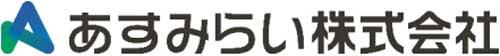 明日みらいロゴ Asumirai Logo